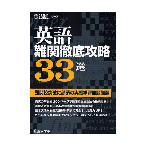 英語難関徹底攻略33選 難関校突破に必須の実戦学習問題厳選