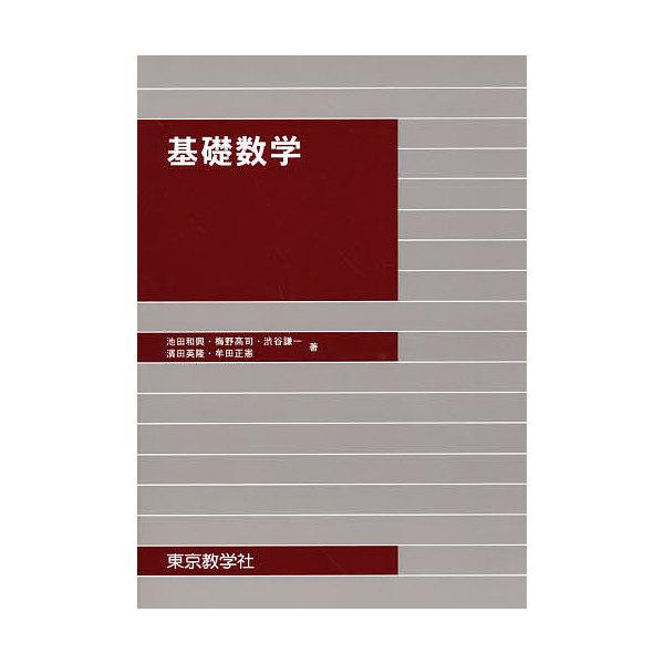 基礎数学/池田和興/梅野高司