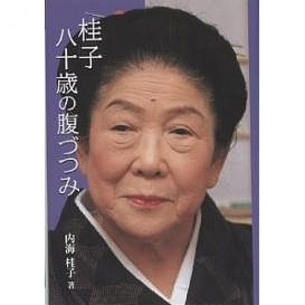桂子八十歳の腹づつみ/内海桂子