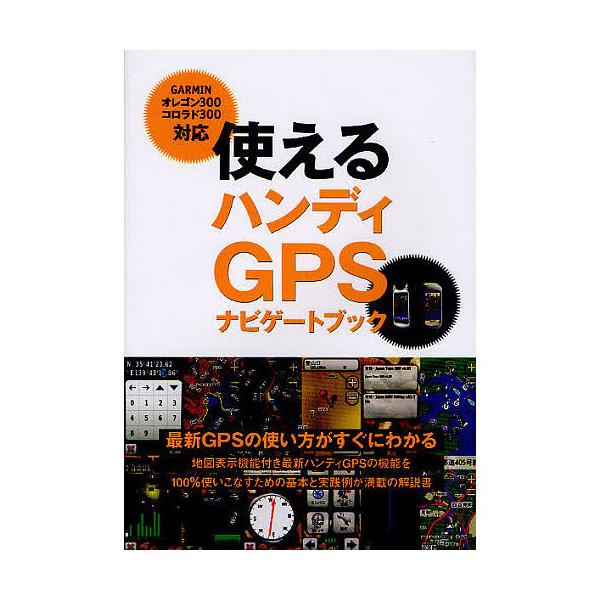 使えるハンディGPSナビゲートブック/高橋玉樹