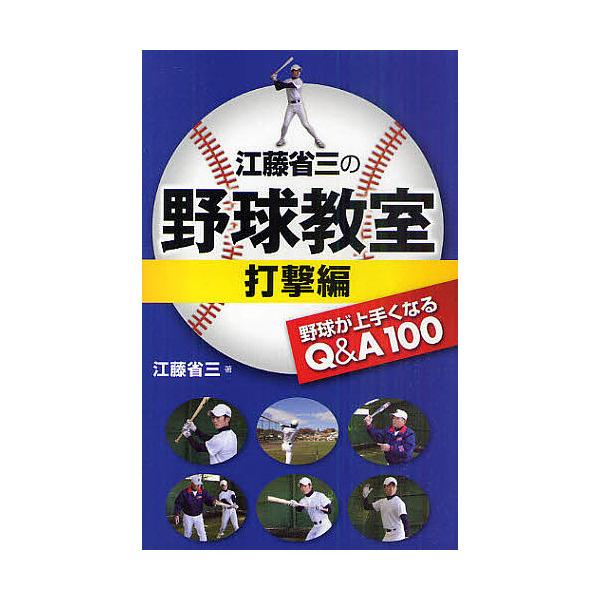 江藤省三の野球教室 野球が上手くなるQ&A100 打撃編/江藤省三
