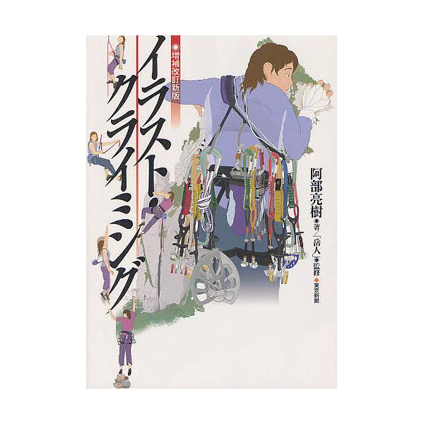 イラスト・クライミング/阿部亮樹/岳人