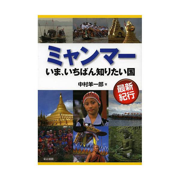 ミャンマー いま、いちばん知りたい国 最新紀行/中村羊一郎