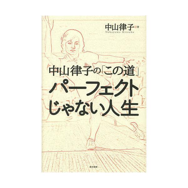 中山律子の「この道」パーフェクトじゃない人生/中山律子