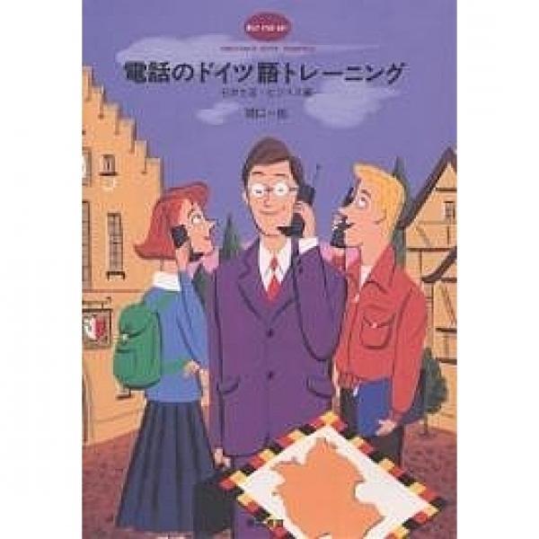 電話のドイツ語トレーニング 日常生活・ビジネス編/関口一郎