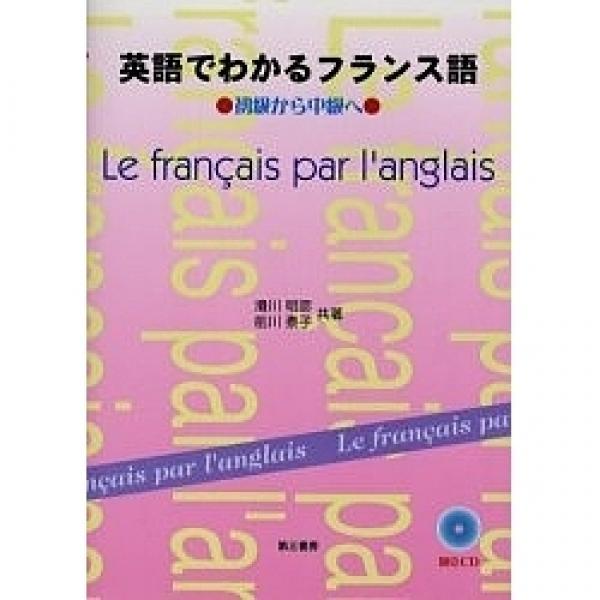 英語でわかるフランス語CDセット 新装版/滑川明彦/前川泰子