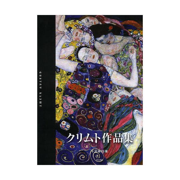 クリムト作品集/クリムト/千足伸行
