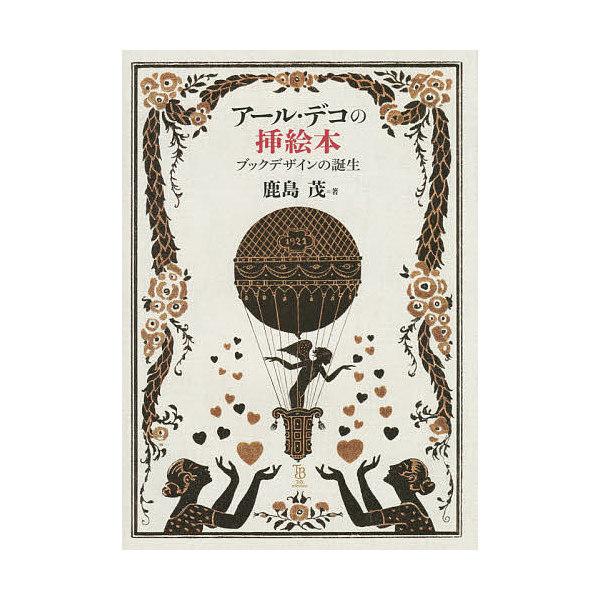 アール・デコの挿絵本 ブックデザインの誕生/鹿島茂