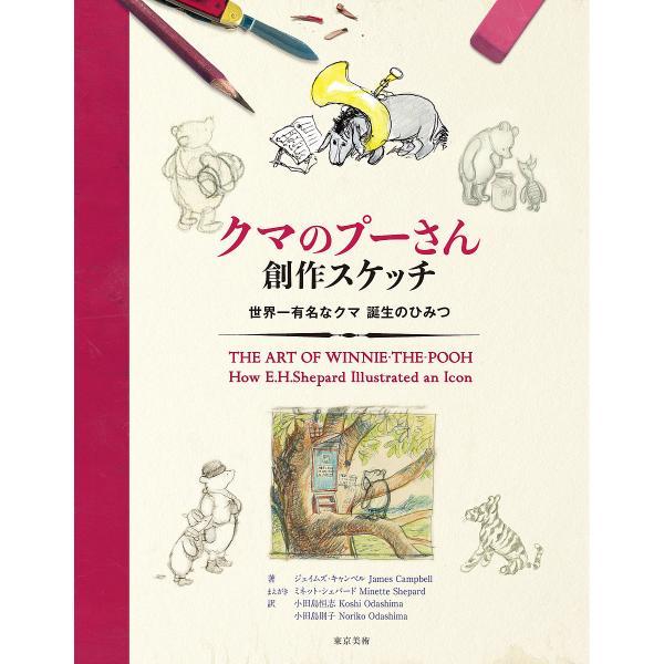 クマのプーさん創作スケッチ 世界一有名なクマ誕生のひみつ/ジェイムズ・キャンベル/小田島恒志/小田島則子