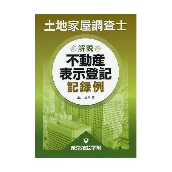 土地家屋調査士 解説不動産表示登記記録例/山井由典