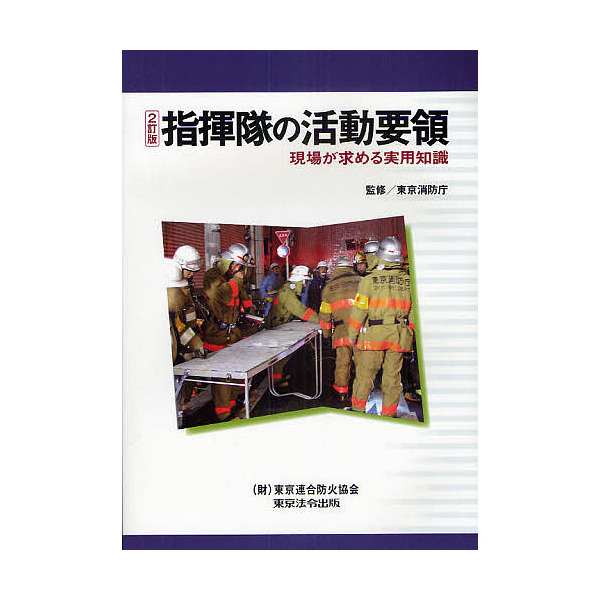 指揮隊の活動要領 現場が求める実用知識/東京消防庁