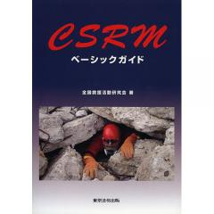 CSRMベーシックガイド/全国救護活動研究会