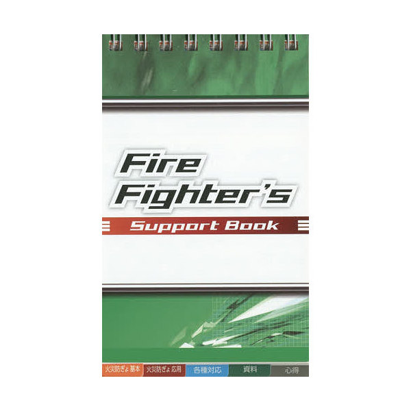Fire Fighter's Support Book/警防技術研究会