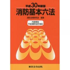 消防基本六法 平成30年新版/消防法規研究会