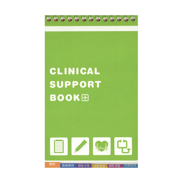 CLINICAL SUPPORT BOOK/中村惠子/三上剛人