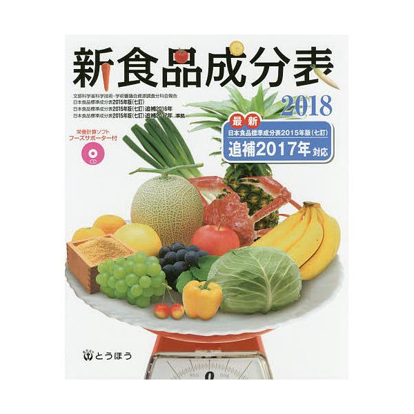 新食品成分表 2018/新食品成分表編集委員会