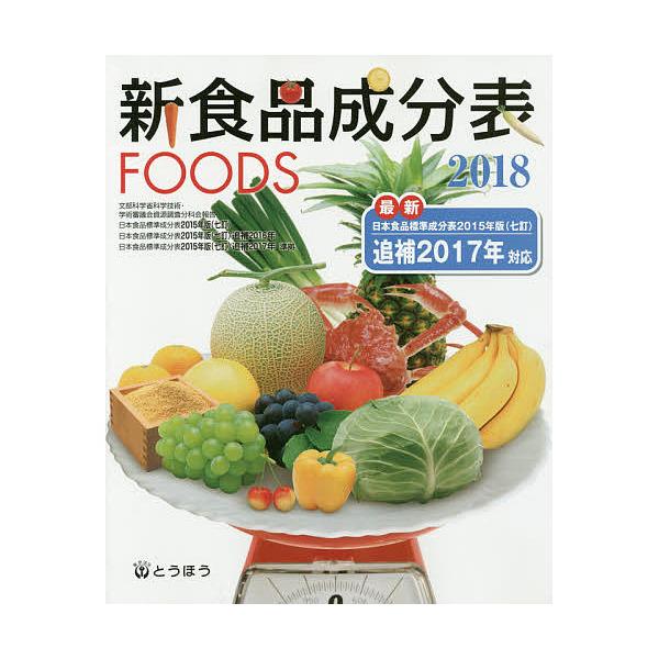 新食品成分表 FOODS 2018/新食品成分表編集委員会