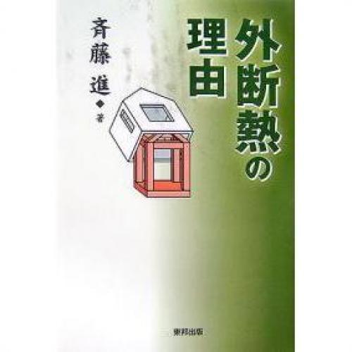 外断熱の理由/斉藤進