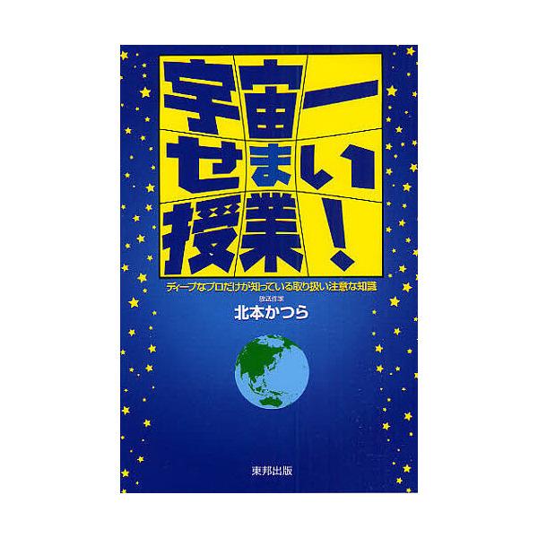 LOHACO - 宇宙一せまい授業! デ...
