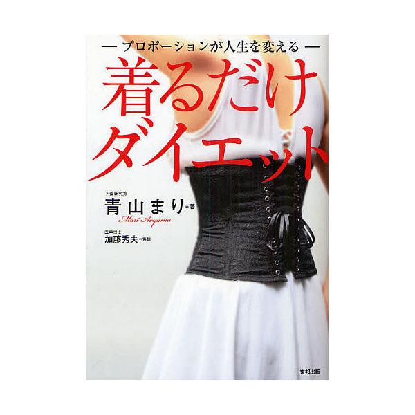 着るだけダイエット プロポーションが人生を変える/青山まり/加藤秀夫
