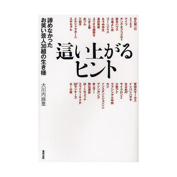 這い上がるヒント 諦めなかったお笑い芸人30組の生き様/大川内麻里