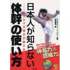 日本人が知らない体幹の使い方 ムエタイ9冠王が教える/山田英司/チャモアペット・ハーパラン