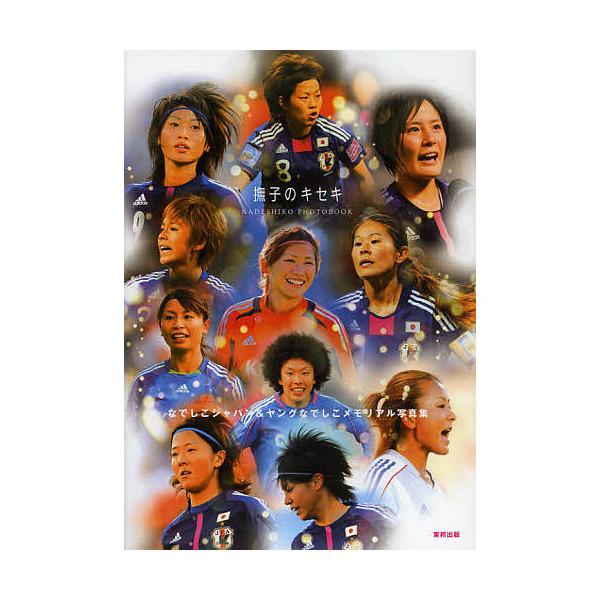 撫子のキセキ なでしこジャパン&ヤングなでしこメモリアル写真集/東邦出版