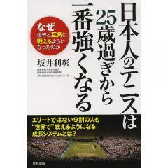 日本人のテニスは25歳過ぎから一番強くなる なぜ世界と互角に戦えるようになったのか/坂井利彰