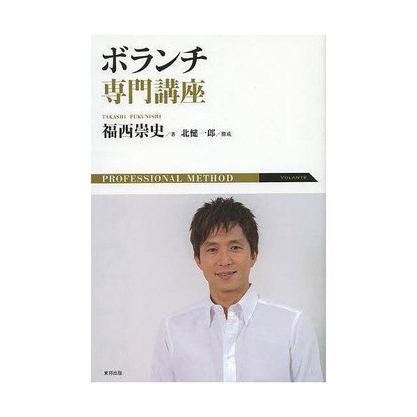 ボランチ専門講座/福西崇史/北健一郎