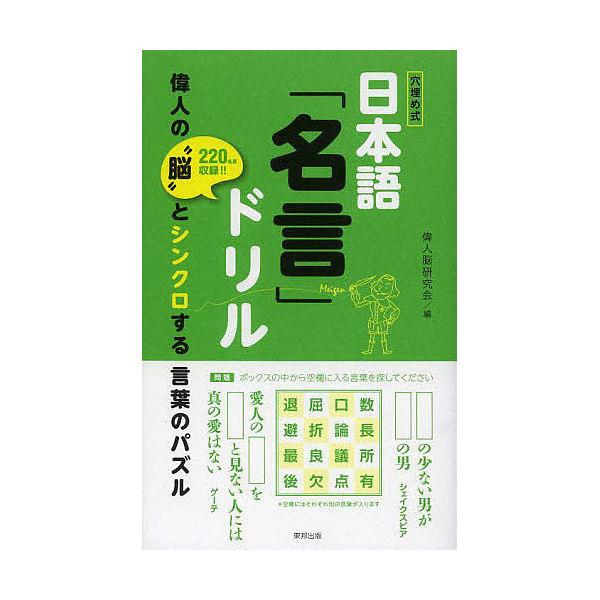 日本語「名言」ドリル 穴埋め式/偉人脳研究会