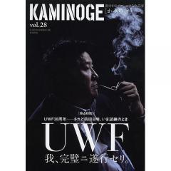 KAMINOGE 世の中とプロレスするひろば vol.28/KAMINOGE編集部