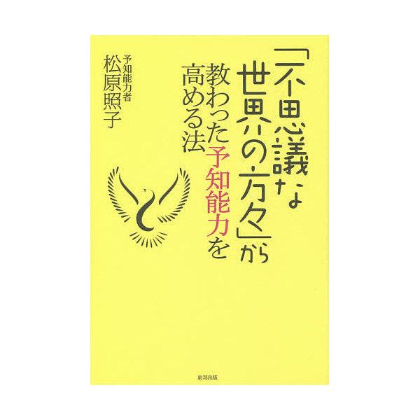 「不思議な世界の方々」から教わった予知能力を高める法/松原照子
