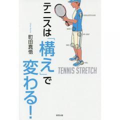 テニスは「構え」で変わる!/町田真悟