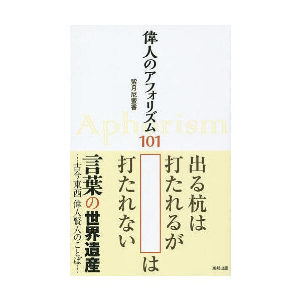 偉人のアフォリズム101/紫月尼蜜香