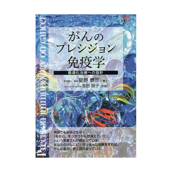 がんのプレシジョン免疫学 最適化治療への指針/星野泰三/吉田朋子