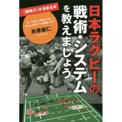 日本ラグビーの戦術・システムを教えましょう/斉藤健仁