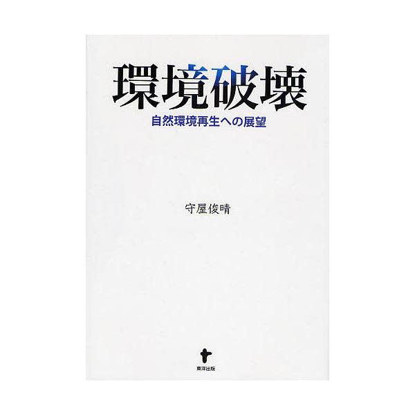 環境破壊 自然環境再生への展望/守屋俊晴