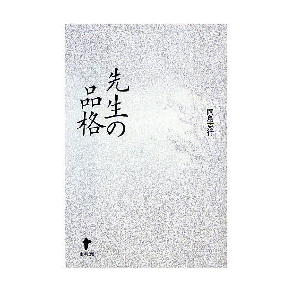 先生の品格/岡島克行