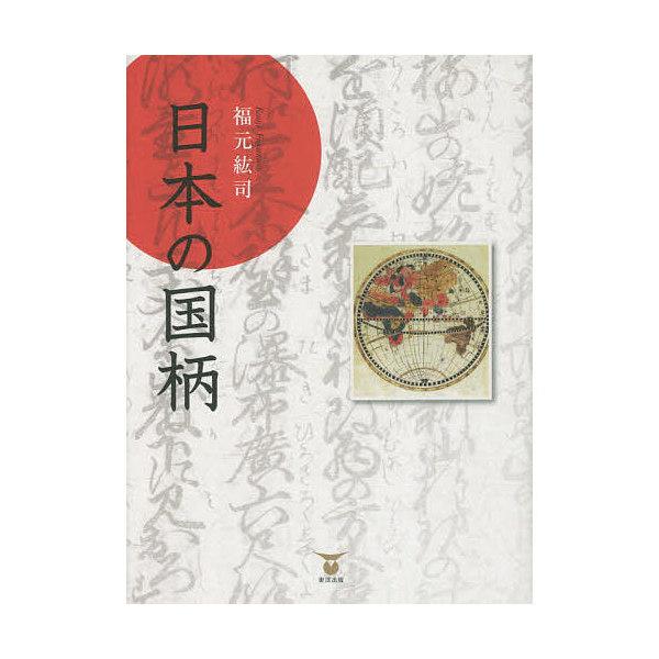 日本の国柄/福元紘司