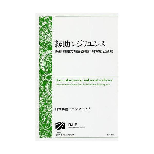 縁助レジリエンス 医療機関の福島原発危機対応と避難/日本再建イニシアティブ
