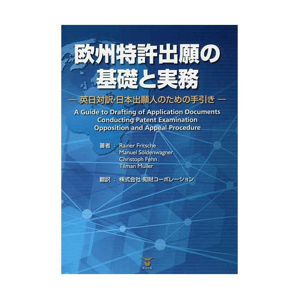 欧州特許出願の基礎と実務 英日対訳・日本出願人のための手引き A Guide to Drafting of Application Documents