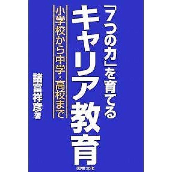「7つの力」を育てるキャリア教育 小学校から中学・高校まで/諸富祥彦