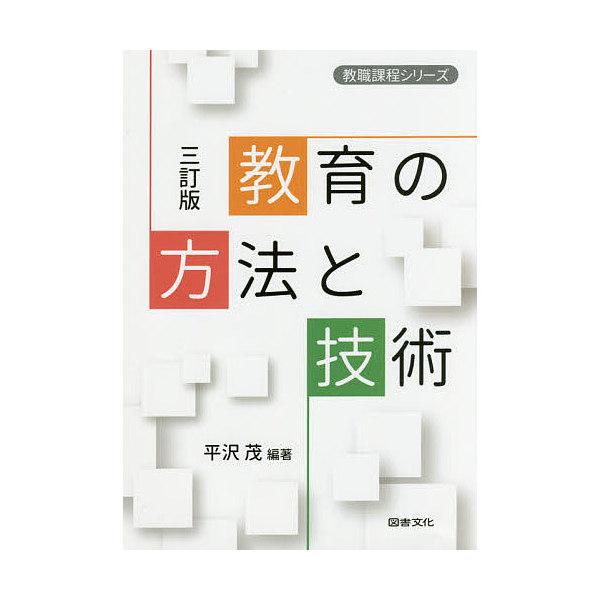 教育の方法と技術/平沢茂