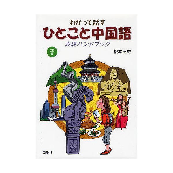 わかって話すひとこと中国語表現ハンドブック/榎本英雄