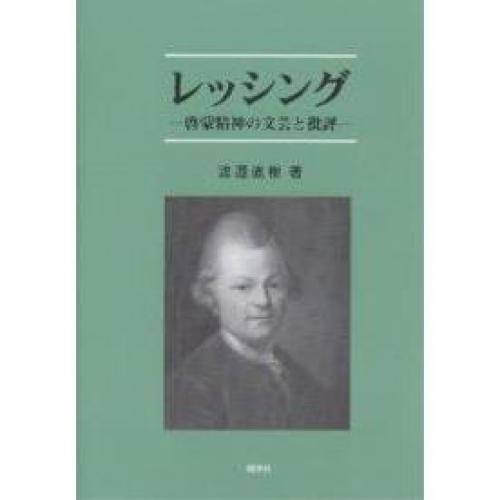 レッシング 啓蒙精神の文芸と批評/渡邉直樹