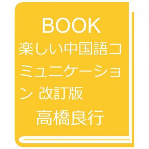 楽しい中国語コミュニケーション 改訂版/高橋良行/村上公一