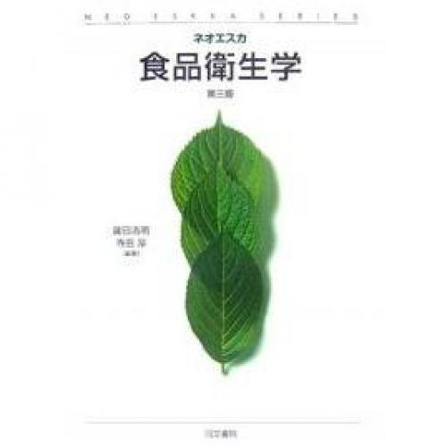 食品衛生学/薩田清明/寺田厚/犬伏知子