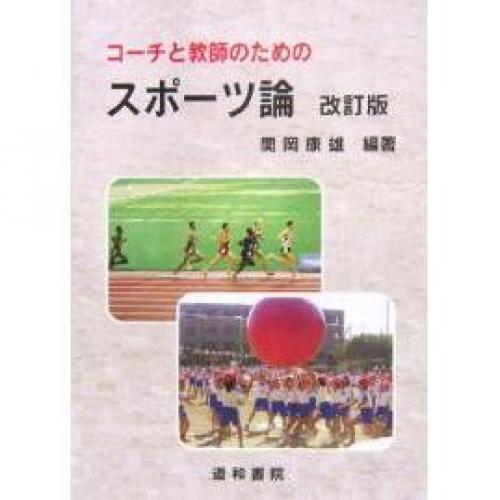 コーチと教師のためのスポーツ論/関岡康雄