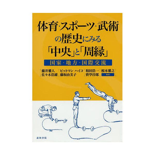 体育・スポーツ・武術の歴史にみる「中央」/藤井雅人/B.ハイコ