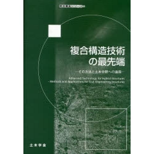 複合構造技術の最先端 その方法と土木分野への適用/土木学会複合構造委員会新材料による複合技